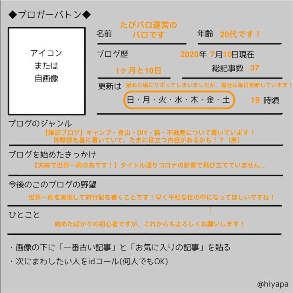 f:id:tabi-baro:20200710125304p:plain