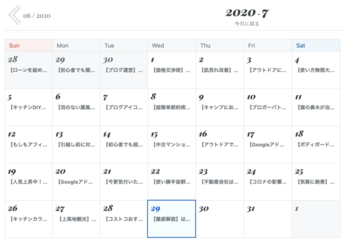 f:id:tabi-baro:20200729204403p:plain