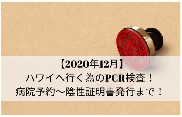 f:id:tabi-baro:20201207141041p:plain