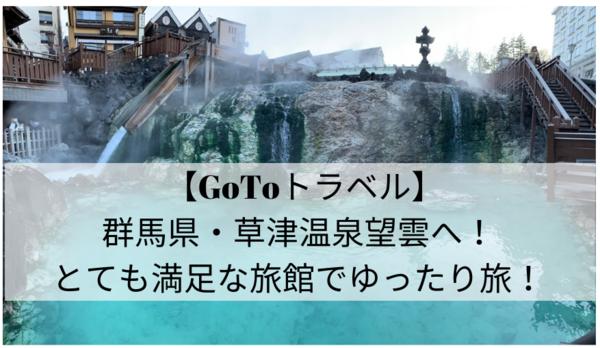 f:id:tabi-baro:20201207160100p:plain