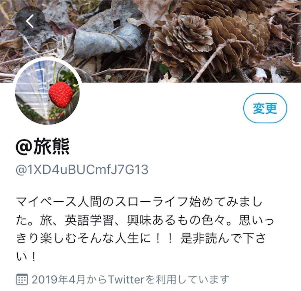f:id:tabi-kuma:20190424210132j:image