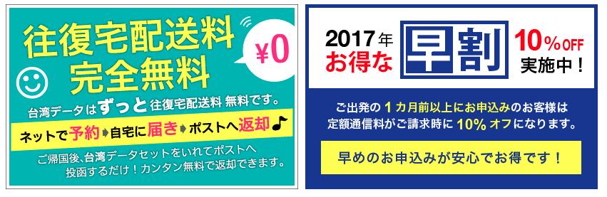 f:id:tabi-rinma:20171115120043p:plain