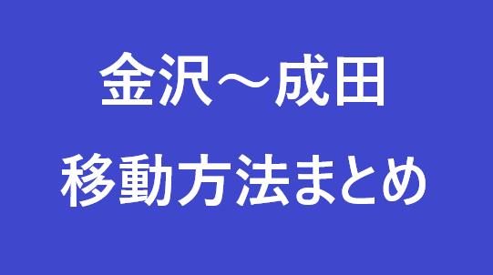 f:id:tabi-togu:20181120202643p:plain