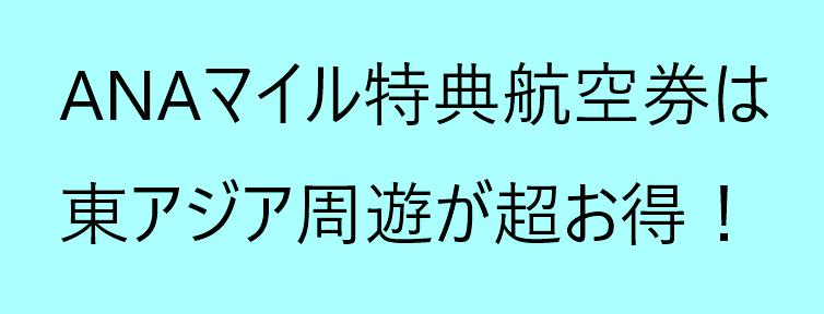 f:id:tabi-togu:20190908164356p:plain