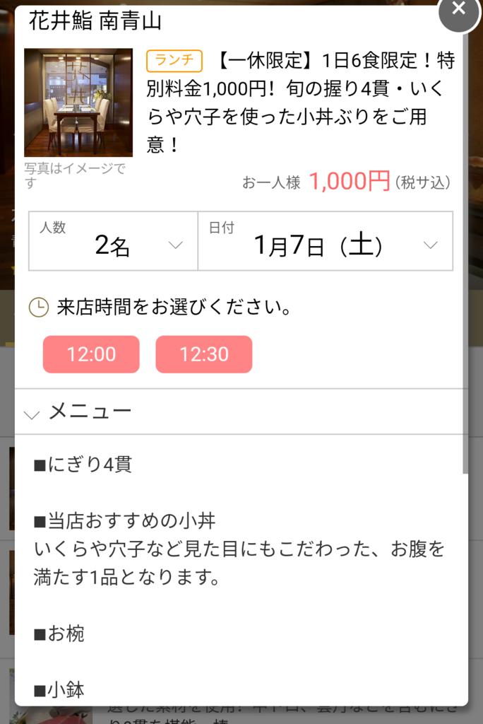 f:id:tabi-usagi:20170105104445p:plain