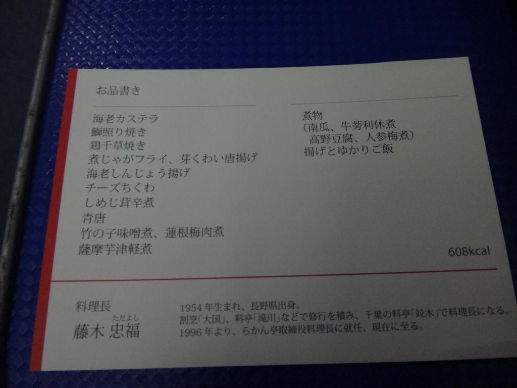 f:id:tabi-usagi:20170106164431j:plain