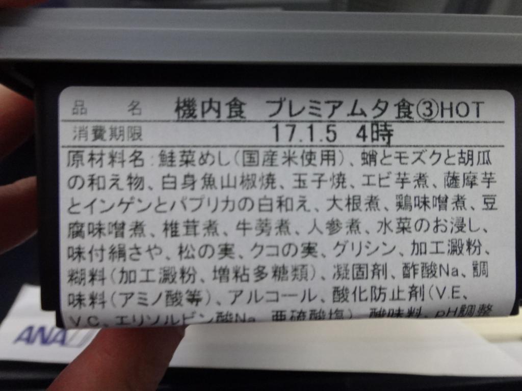 f:id:tabi-usagi:20170106205501j:plain