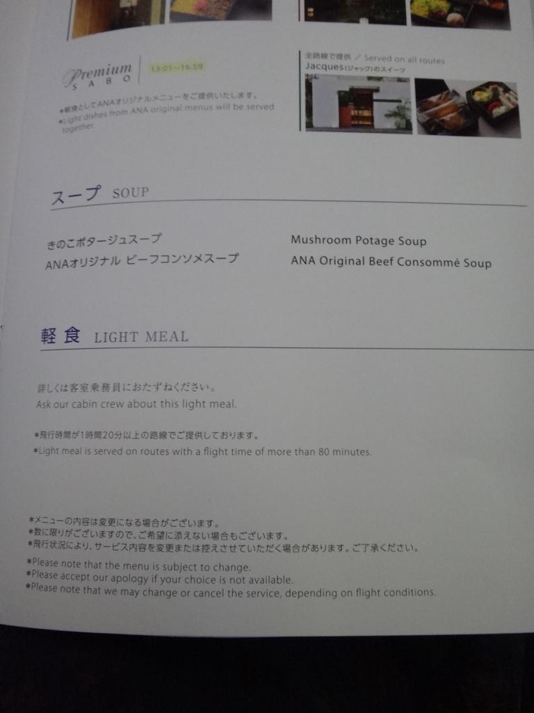 f:id:tabi-usagi:20170106210517j:plain