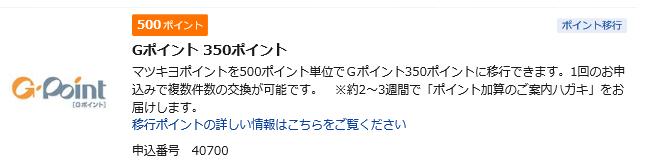 f:id:tabi-usagi:20170203213306p:plain