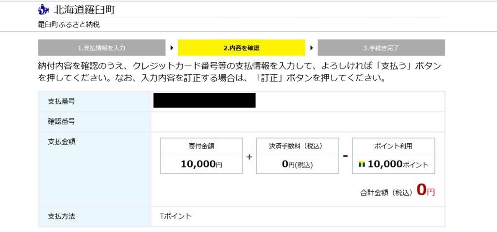 f:id:tabi-usagi:20170205210322p:plain