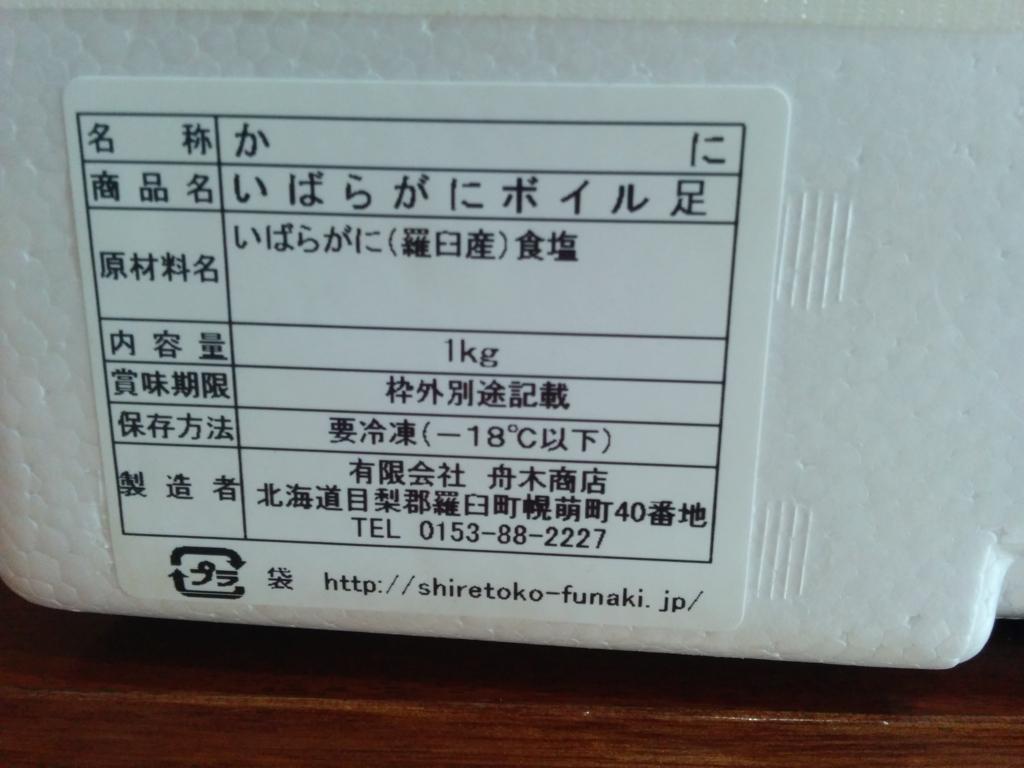 f:id:tabi-usagi:20170205211335j:plain