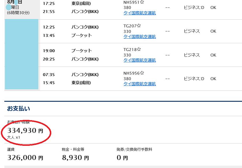 f:id:tabi-usagi:20170212144532p:plain