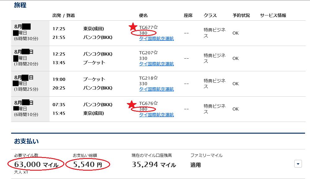 f:id:tabi-usagi:20170212144810p:plain