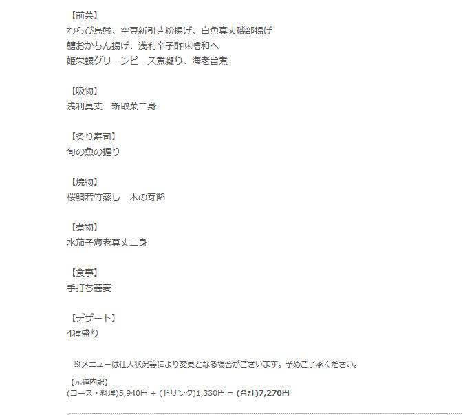 f:id:tabi-usagi:20171114204934p:plain