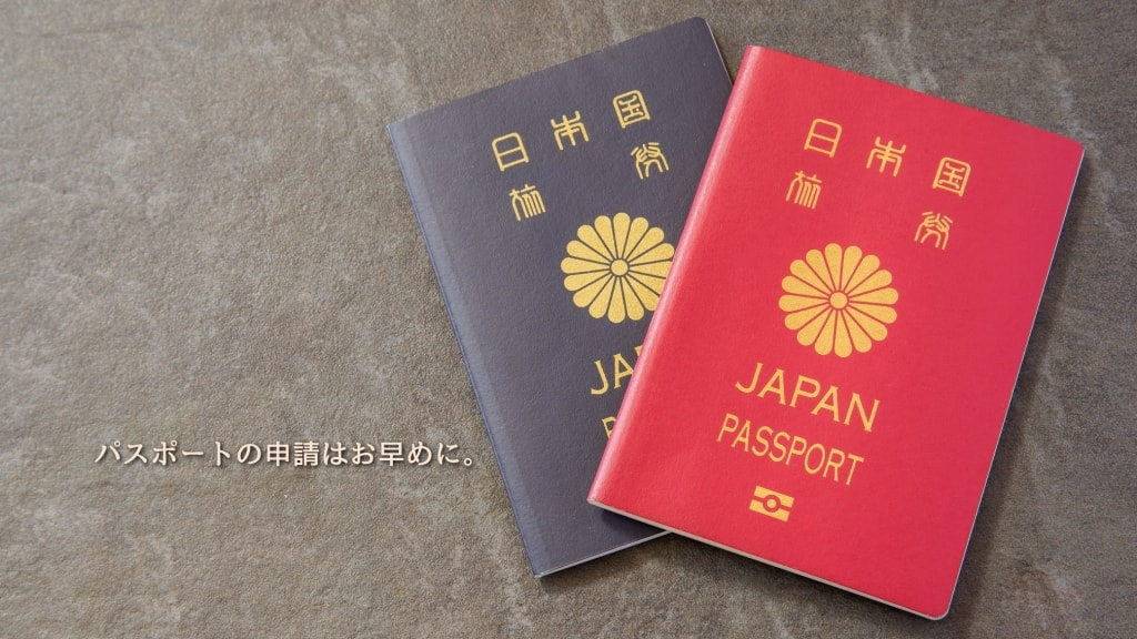 パスポートの申請方法