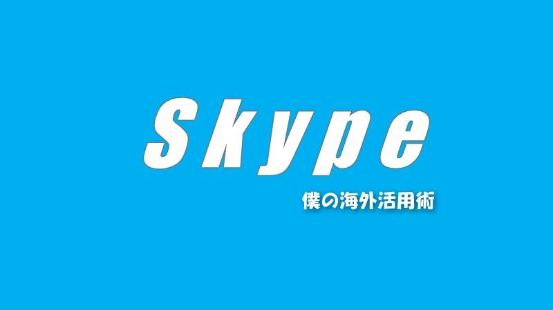 Skype 海外