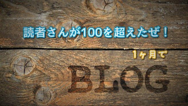 読者さん100