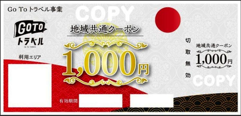 f:id:tabibitoshuu:20201015134005p:plain