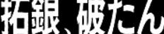 f:id:tabibitoshuu:20211019145743p:plain