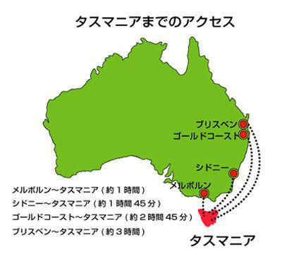 f:id:tabibitoyu:20180414230701j:plain:title=タスマニアまでのアクセス:alt=タスマニアまでのアクセス
