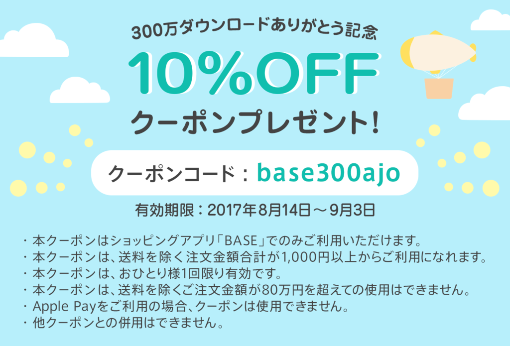 f:id:tabihaga:20170828182738p:plain