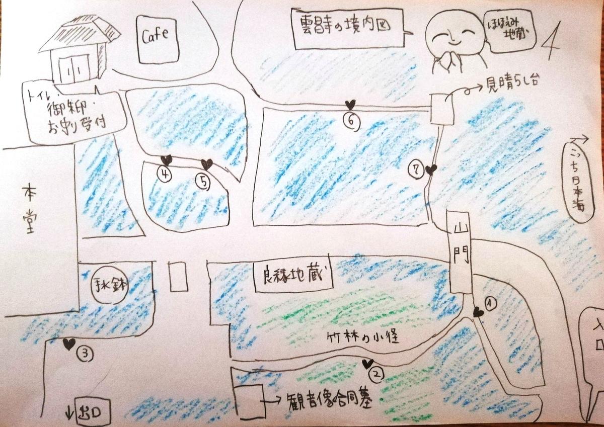 f:id:tabihare-i-s:20200627175924j:plain
