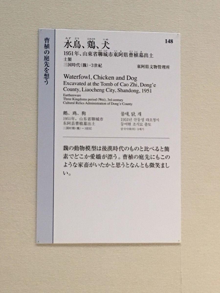 f:id:tabikan-yosito:20191103094607j:plain