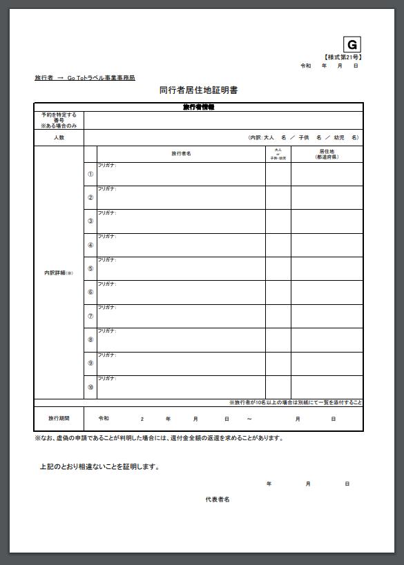 f:id:tabikibunn:20200820200412p:plain