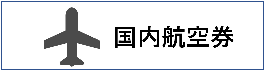 f:id:tabikibunn:20200825195008p:plain