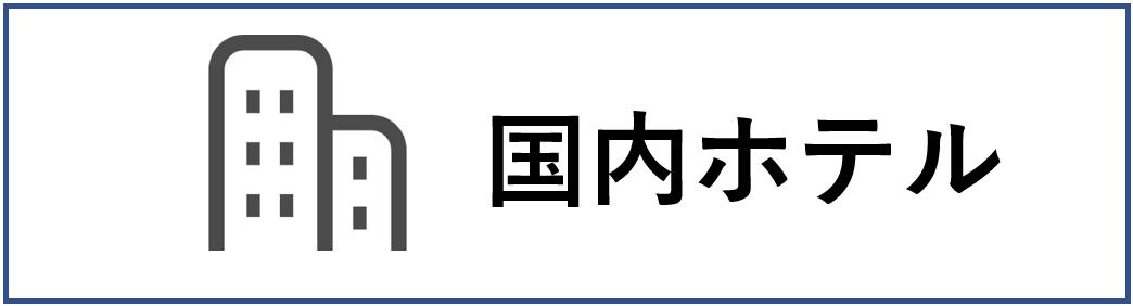 f:id:tabikibunn:20200825195016p:plain