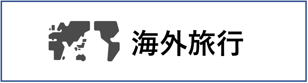 f:id:tabikibunn:20200825195023p:plain