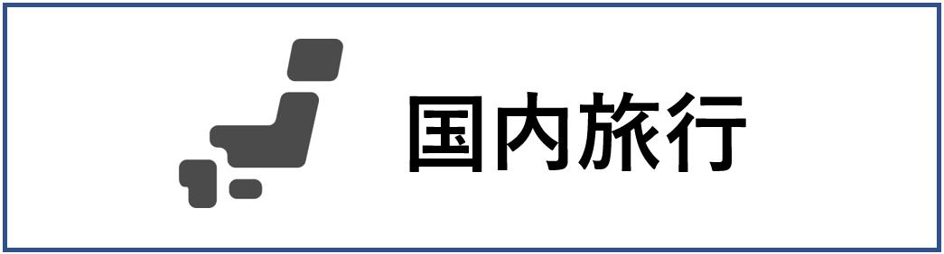 f:id:tabikibunn:20200825195028p:plain