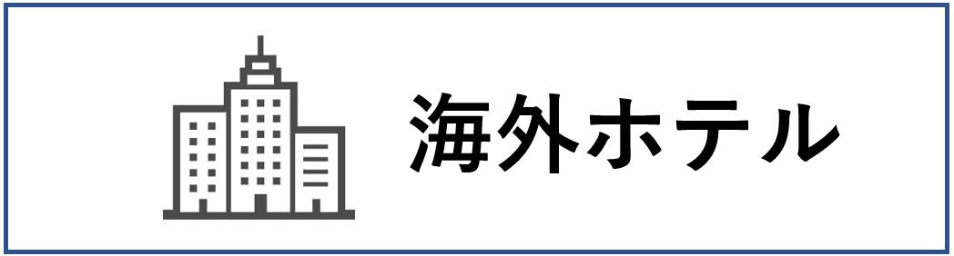 f:id:tabikibunn:20200825201720p:plain