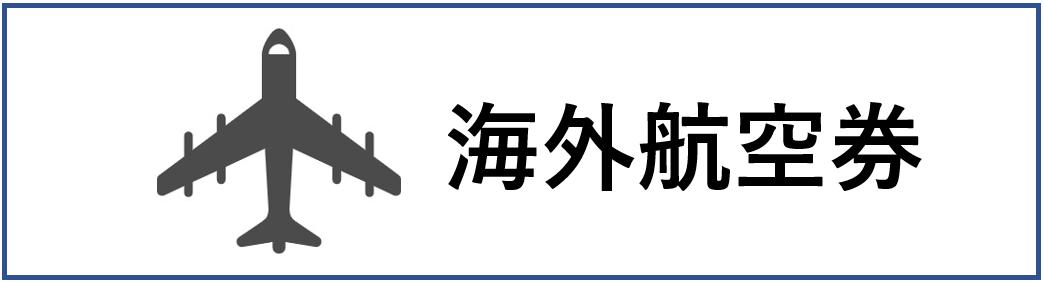 f:id:tabikibunn:20200825202927p:plain