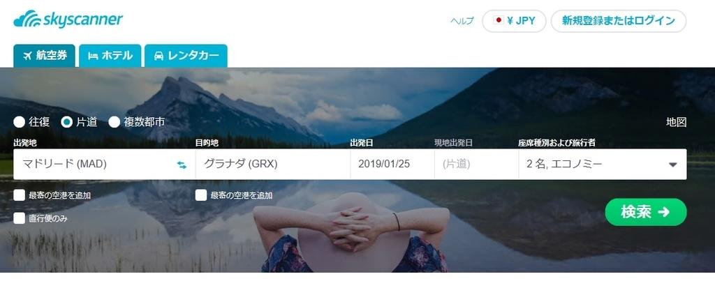 f:id:tabikichi:20181218083750j:plain