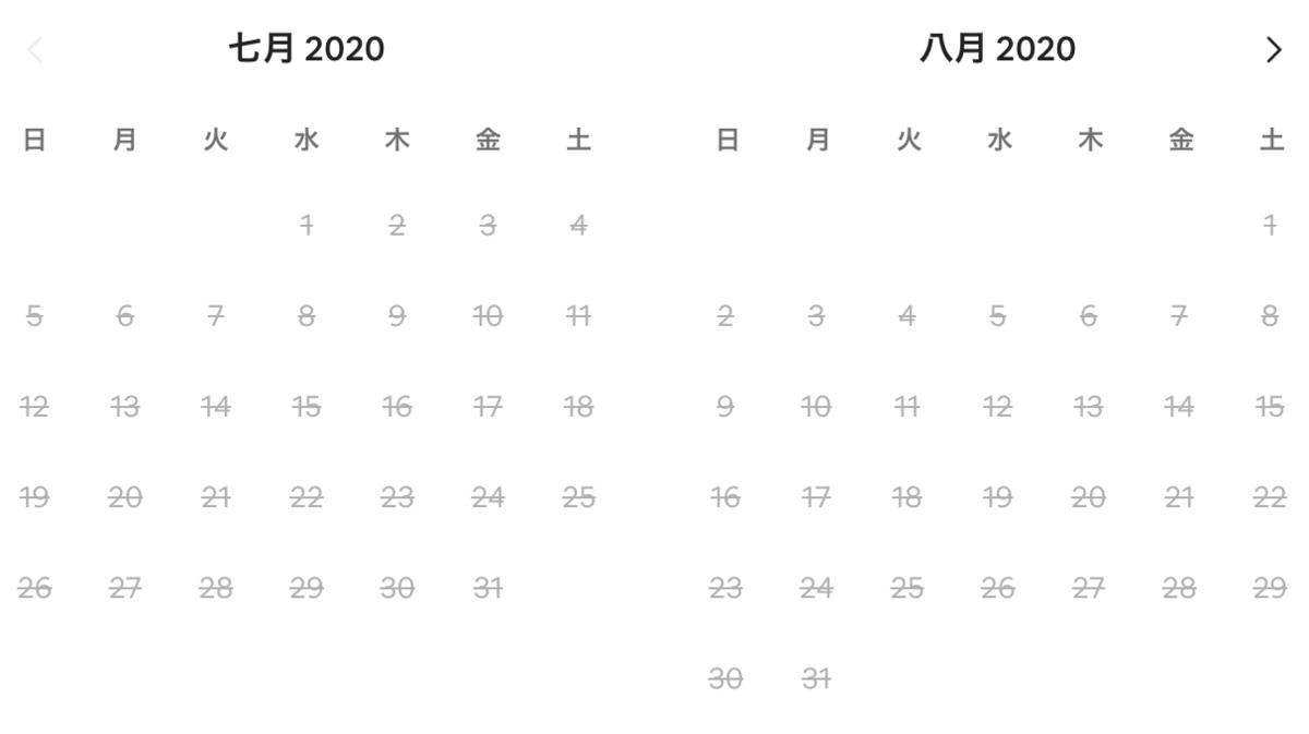f:id:tabilogs:20200730132459p:plain