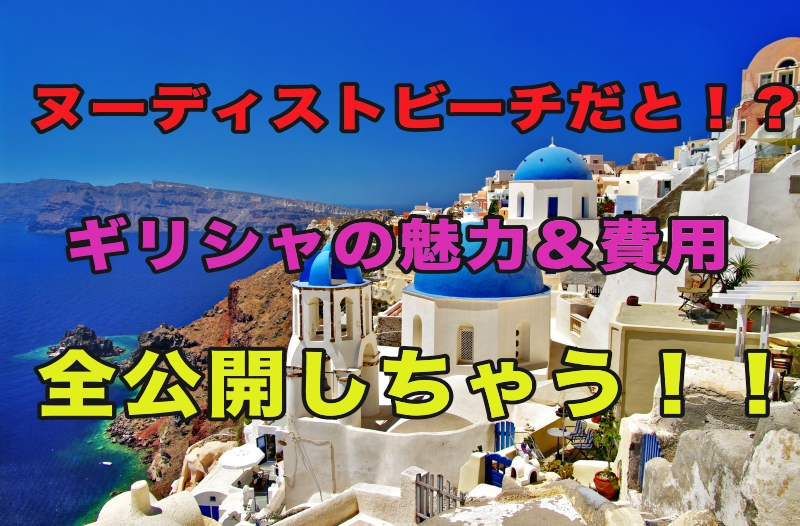 f:id:tabimarusho:20160913204559j:plain