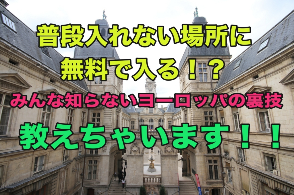 f:id:tabimarusho:20160920205638j:plain