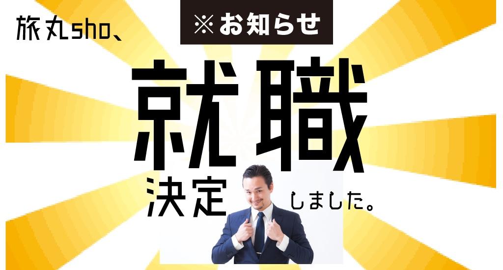 f:id:tabimarusho:20161015041857j:plain