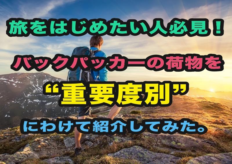 f:id:tabimarusho:20161126184147j:plain
