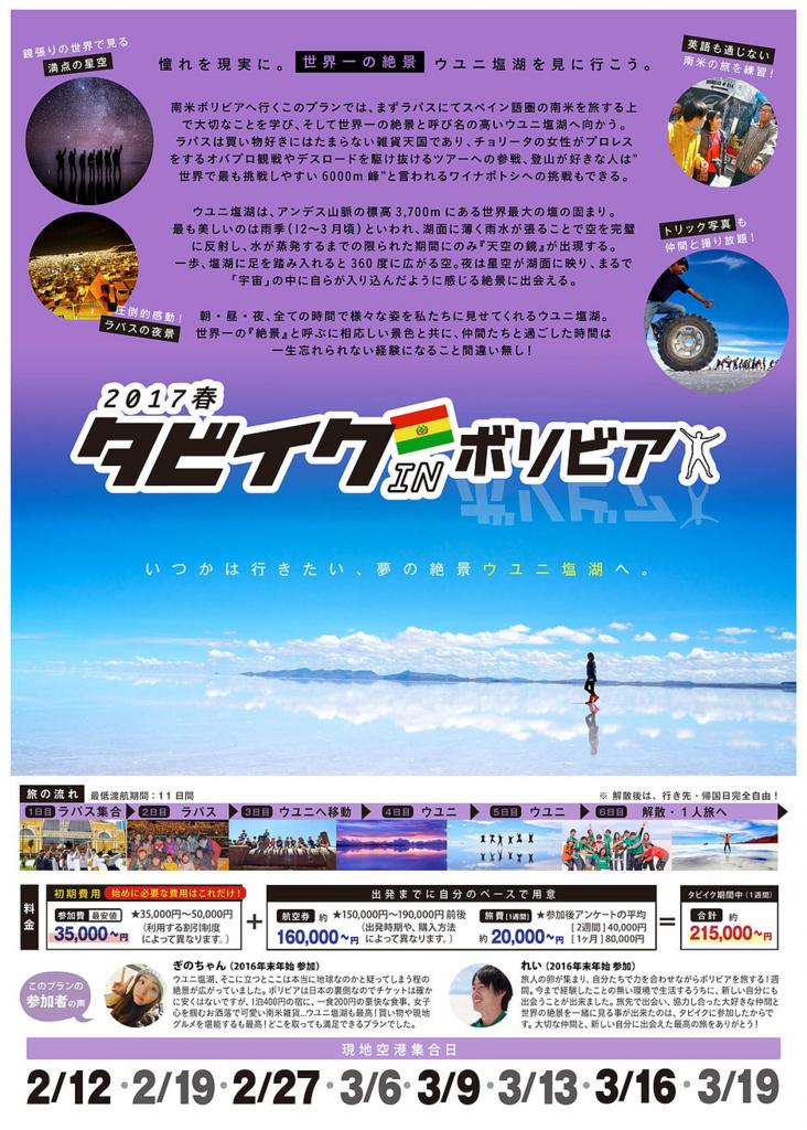 f:id:tabimarusho:20161210211835j:plain