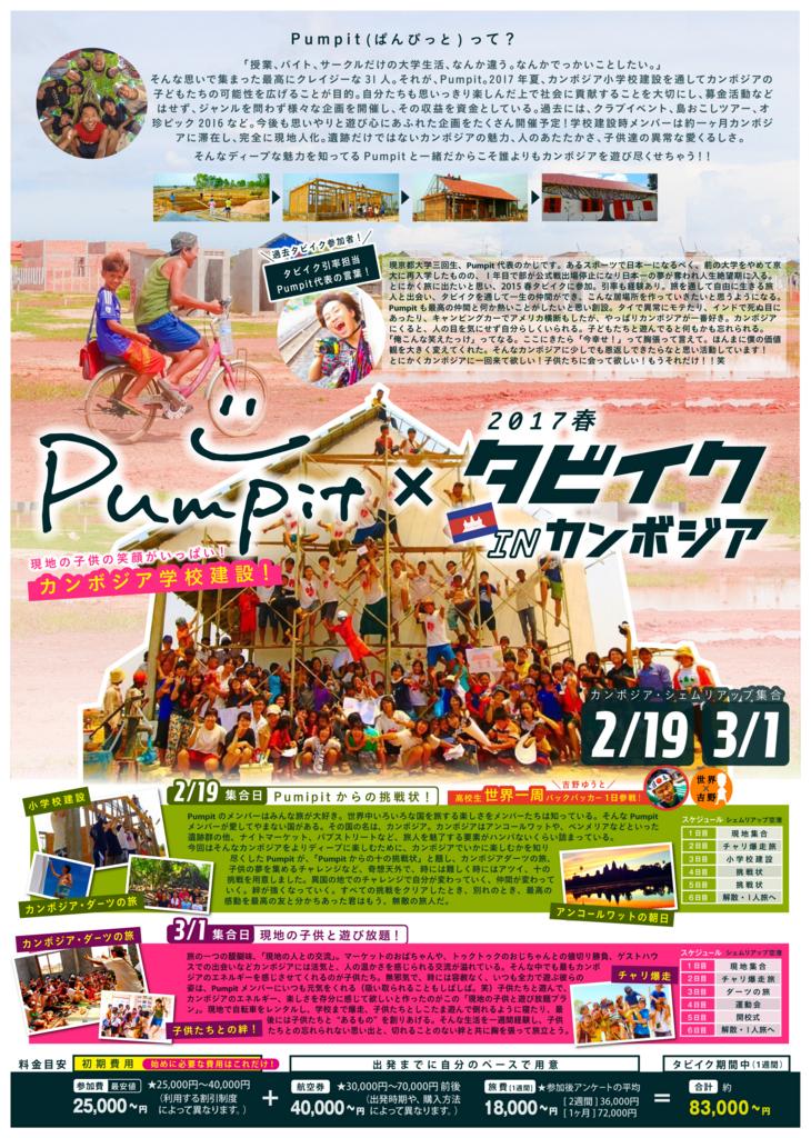 f:id:tabimarusho:20170103230018j:plain