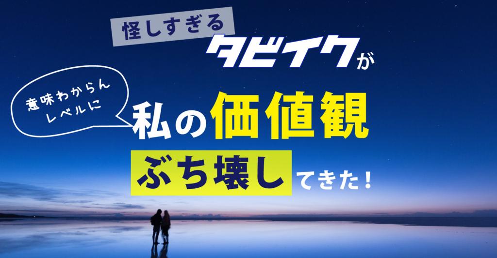 f:id:tabimarusho:20170123015226j:plain