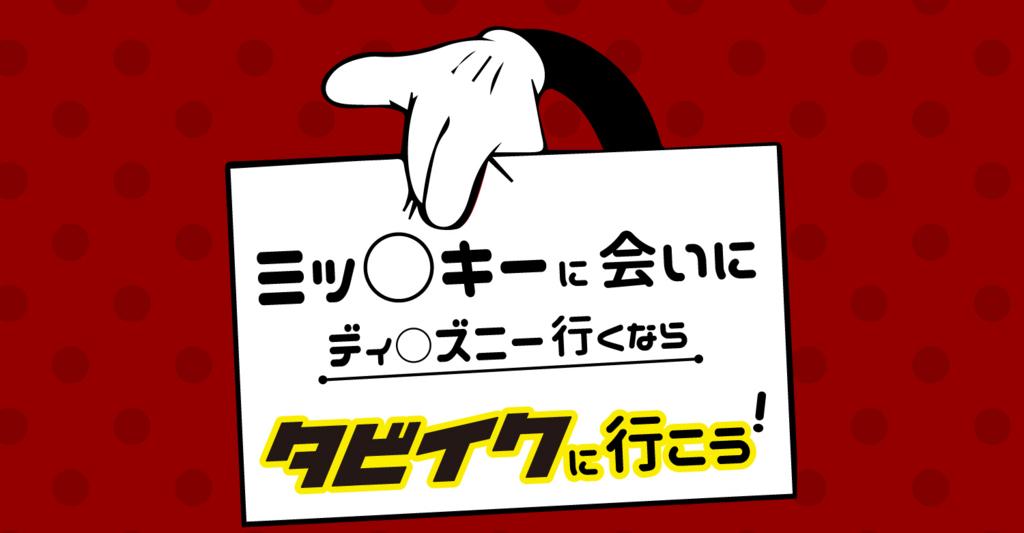 f:id:tabimarusho:20170222215351j:plain
