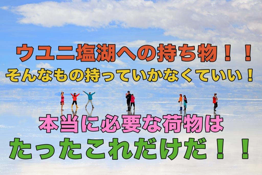 f:id:tabimarusho:20170318084858j:plain