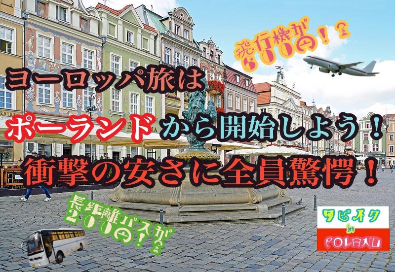 f:id:tabimarusho:20170405212931j:plain