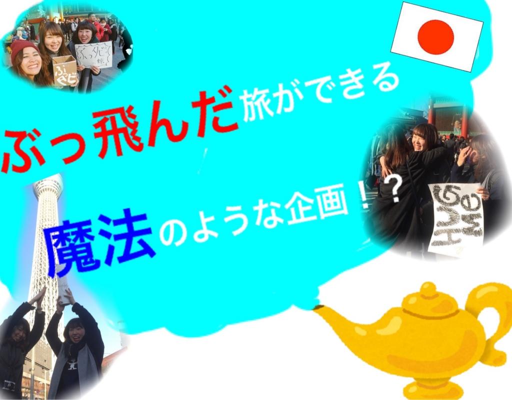 f:id:tabimarusho:20170413172028j:plain