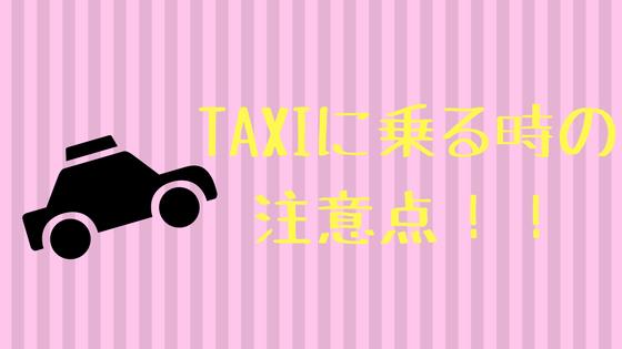 f:id:tabimarusho:20180202233857p:plain