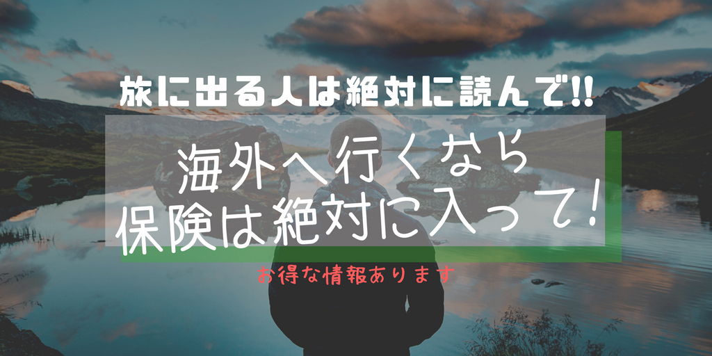 f:id:tabimarusho:20180205150004p:plain