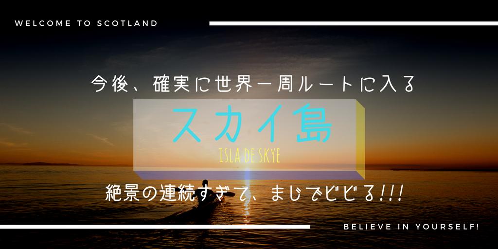 f:id:tabimarusho:20180205212816p:plain